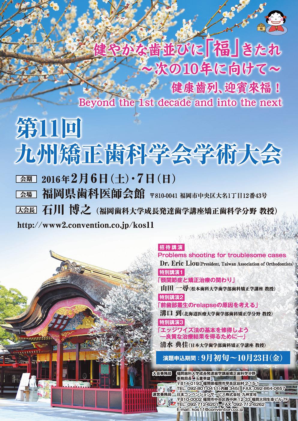 第11回九州矯正歯科学会学術大会